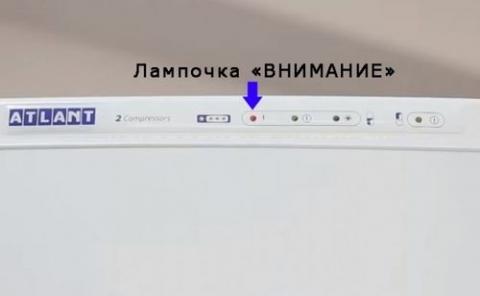 Что делать если на холодильнике горит красная лампочка внимание?