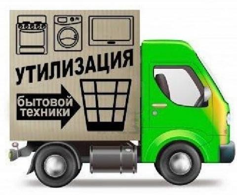 Способы утилизации холодильников